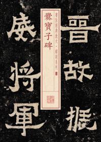爨宝子碑:书法放大铭刻系列