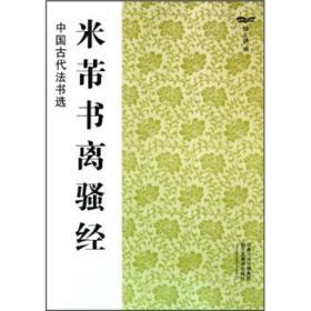 中国古代法书选:米芾书离骚经