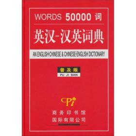 WORDS 50000词英汉-汉英词典-普及版