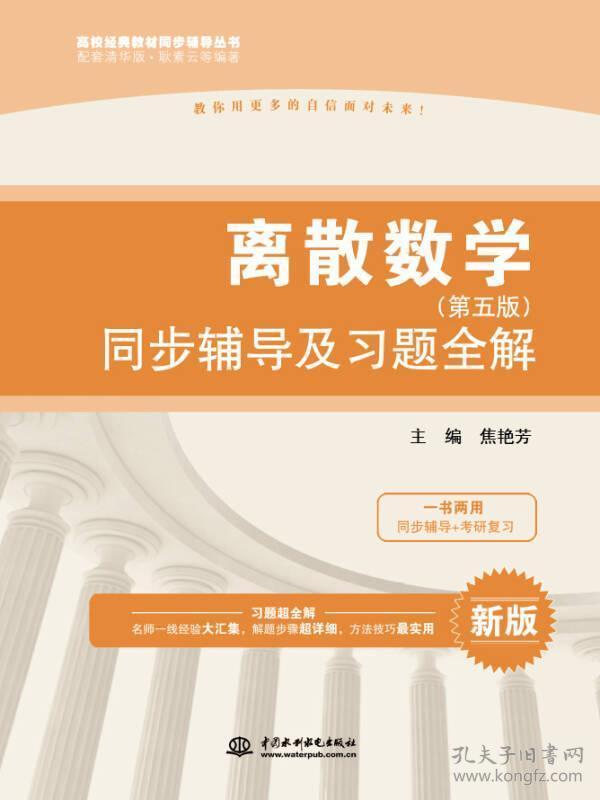 离散数学·第五版:同步辅导及习题全解/高校经典教材同步辅导丛书