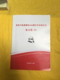 纪念马克思诞辰200周年学术研讨会论文集(2)