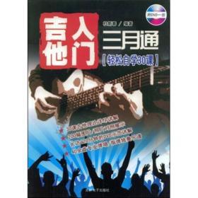吉他入门三月通:轻松自学30课