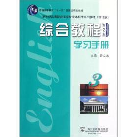 新世纪高等院校英语专业本科生系列教材(修订版):综合教程(学习手册3)(第2版)