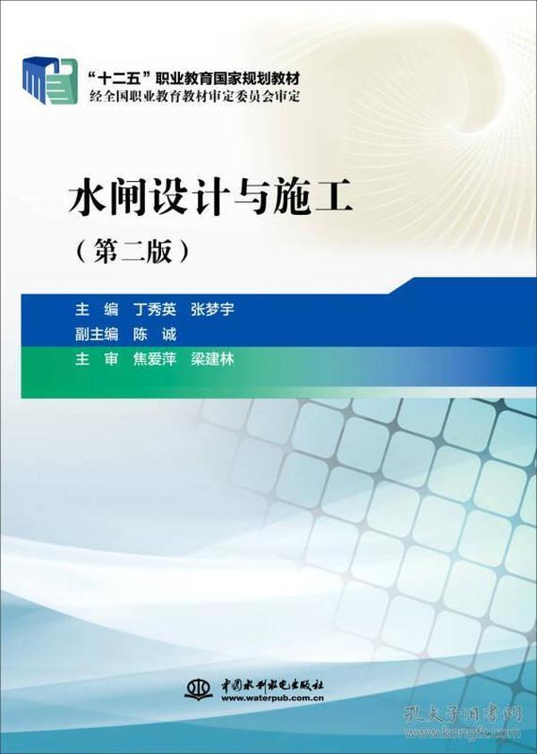 """水闸设计与施工(第二版)/""""十二五""""职业教育国家规划教材"""