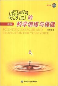 嗓音的科学训练与保健