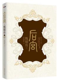 后宫·甄嬛传4