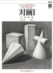 对画II——几何形体