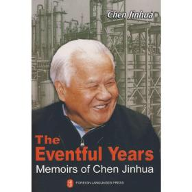亲历中国改革:陈锦华国事忆述 The Eventful Years Memoirs of Chen Jinhua
