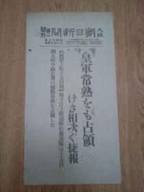 1937年11月15日【大坂朝日新聞 號外】:皇軍常熟占領