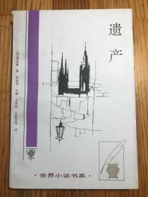 世界小说书系《遗产》 莫泊桑中短篇小说选 一版一印 内页全新