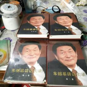 朱镕基讲话实录 第一 二 三 四卷