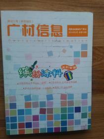广村信息 2014年6月 总第16期 建设工程 陕西地区