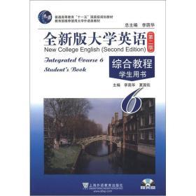 """普通高等教育""""十一五""""国家级规划教材:全新版大学英语综合教程6(第2版)(学生用书)"""