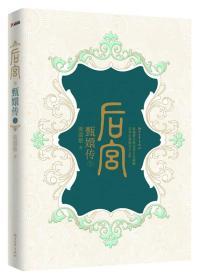 后宫·甄嬛传5