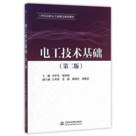 电工技术基础(第二版)(21世纪高职高专新概念规划教材)