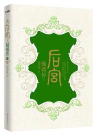 后宫·甄嬛传3