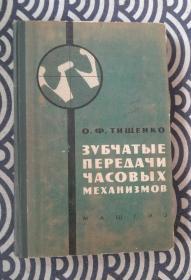 俄文版 钟表机构的齿轮传动