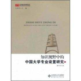 知识视野中的中国大学专业设置研究