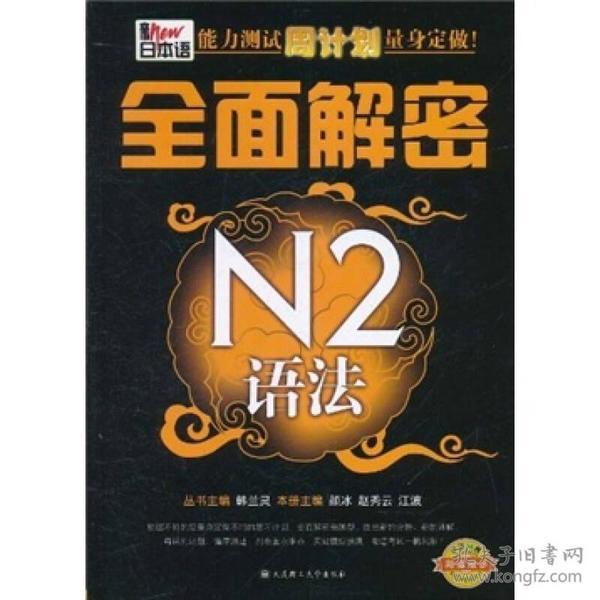全面解密N2语法