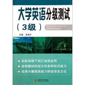 大学英语分级测试(3级)