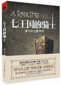 七王国的骑士(冰与火之歌外传)