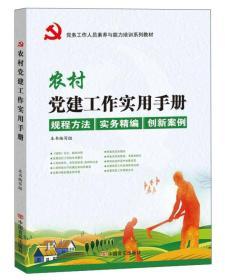 农村党建工作实用手册