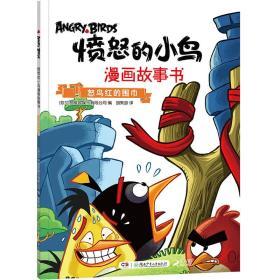 愤怒的小鸟漫画故事书:怒鸟红的围巾