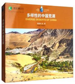 多样性的中国荒漠(精)/一滴水生态摄影丛书