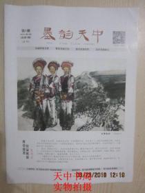 【期刊创刊号】墨韵天中 2015年第1期(总第一期)(试刊 )