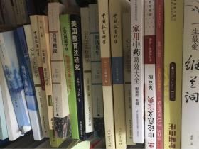 中国教育科学. 2013年第2辑