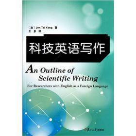 科技英语写作杨仁宇王多复旦大学出版社9787309083019