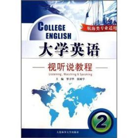 大学英语视听说教程2(航海类专业适用)