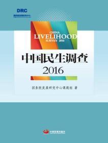 9787517705550-xg-中国民生调查 2016 专著 China livelihood survey 2016 国务院发展研究中心课题组著