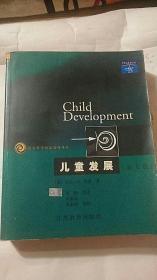 Child Development  儿童发展