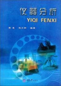 仪器分析 陈集饶小桐 重庆大学出版社 9787562424857
