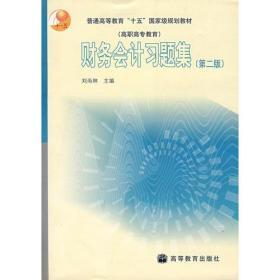 财务会计习题集第二版 刘尚林  高等教育出版社9787040147131