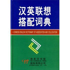 汉英联想搭配词典