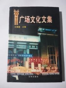 广场文化文集