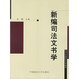 新编司法文书学