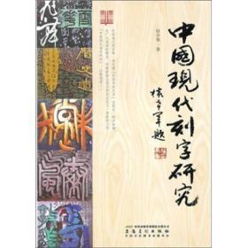 中国现代刻字研究