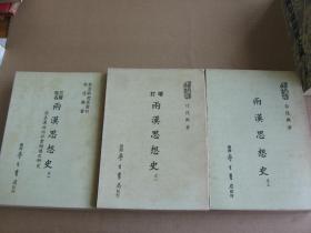 《两汉思想史》(全三册,平装32开,外观磨损有黄斑污渍。)