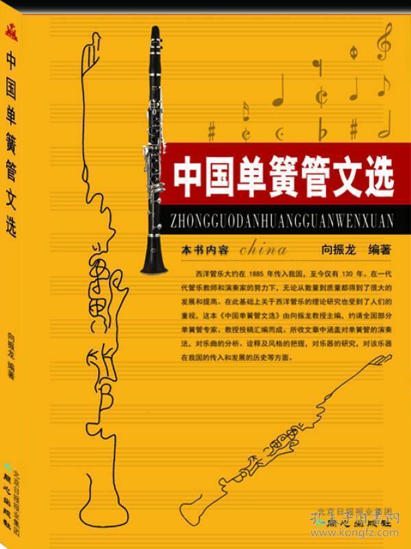 中国单簧管文选