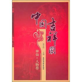 中国吉祥图 神仙·人物卷