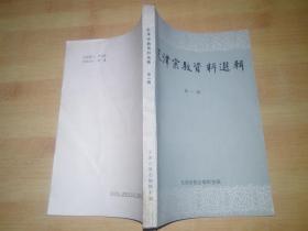 天津宗教资料选辑(第一辑)