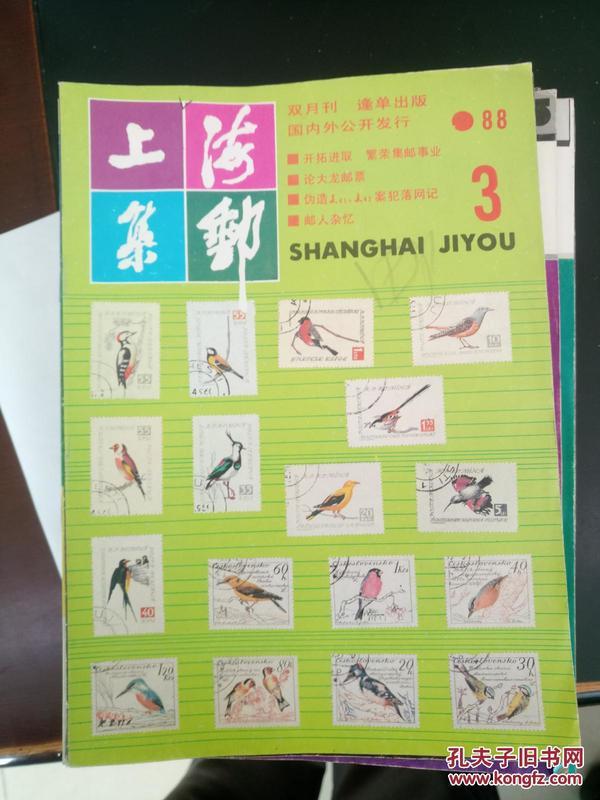 上海集邮1988.3
