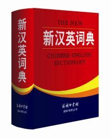 (精)新汉英词典