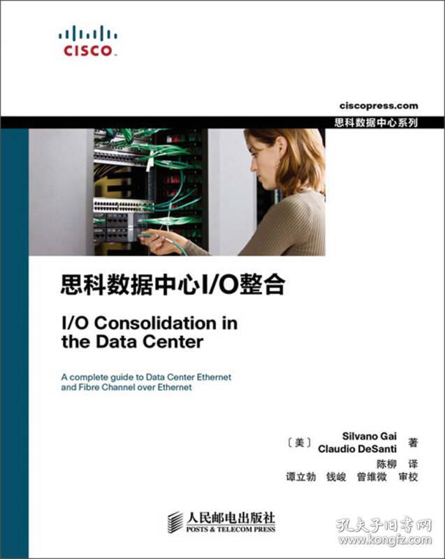 思科数据中心I/O整合
