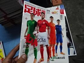 足球周刊-616