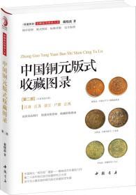 中国铜元版式收藏图录:第二部:五省地造分册:江南 江苏 清江 户部 江西