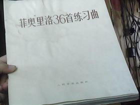 菲奥里洛36首练习曲